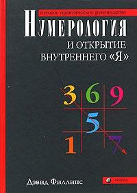 нумерология скачать книгу бесплатно торрент